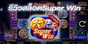 รีวิวสล็อตSuper Win slotcenter.info