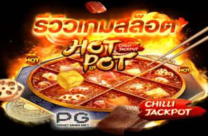รีวิวเกมสล็อต Hotpot slotcenter.info