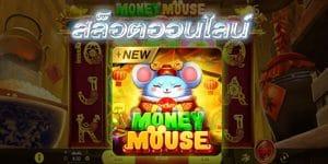 สล็อตMoney Mouse slotcenter.info