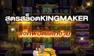 สูตรสล็อต kingmaker slotcenter.info