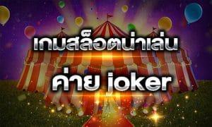 เกมสล็อตน่าเล่นค่าย joker slotcenter.info